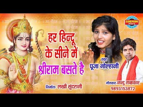 HAR HINDU KE SINE ME SHRI RAM BASTE HAI - POOJA GOLHANI 09893153872 - Lord Ram - Video Song