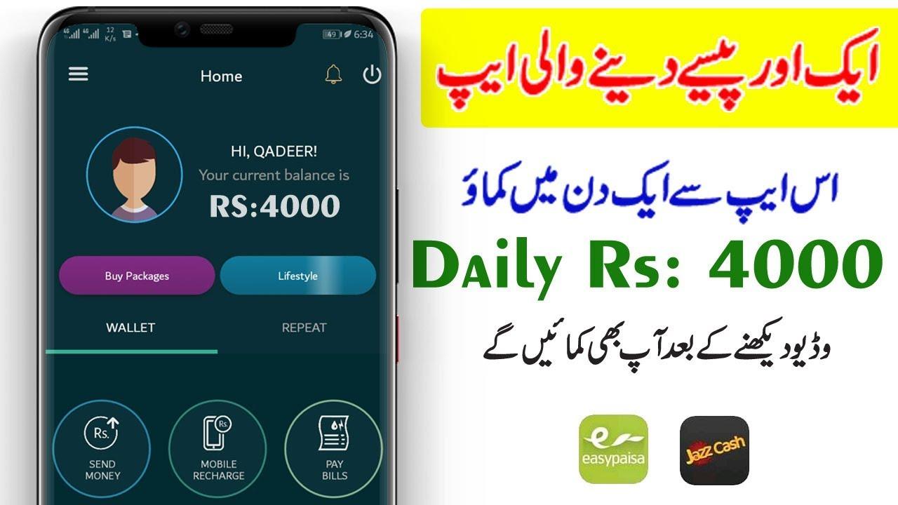 How To Earn Money Online From Konnect HBL | Urdu Hindi Tutorial 2019