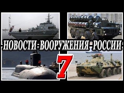 Новости вооружения России