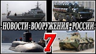Новости вооружения России 7.Последние новости военной техники и оружия России.