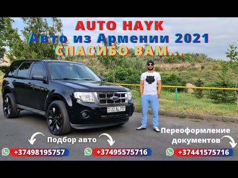 Auto Hayk авто из Армении 2021. Доставка авто в РФ, Киргизию и Казахстан. Работаем 24/7.Спасибо Вам!