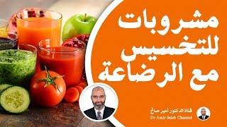مشروبات للتخسيس مع الرضاعة | الدكتور أمير صالح