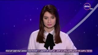 الاخبار - موجز أخبار الثانية عشر وأهم أخبار المنتخب الوطني مع دينا الوكيل - الأحد 5-2-2017
