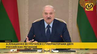 Лукашенко провел переговоры с губернаторами Ленинградской и Иркутской областей