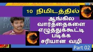 learn english easy through tamil  Lesson 3 C2(தமிழில் ஆங்கிலம் கற்றல் பாடம் 3 C2)