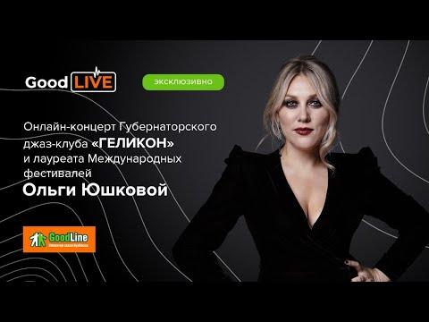 Онлайн-концерт Губернаторского джаз-клуба «Геликон» и Ольги Юшковой