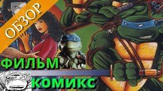 Черепашки - Ниндзя 1990:  Фильм\Комикс (Обзор)