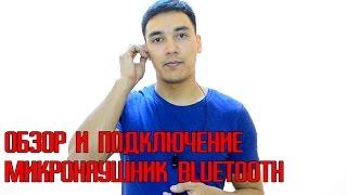 видео Микронаушник