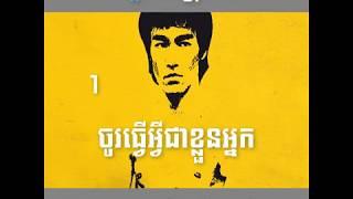 Bruce Lee Motivation in Khmer