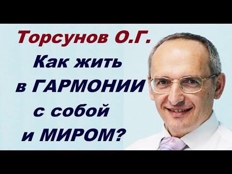 Торсунов О.Г. Как жить в ГАРМОНИИ с собой и МИРОМ?