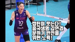 '캡틴이 웃었다!' 미소 지은 김연경, 부담감 떨치려는 노력!
