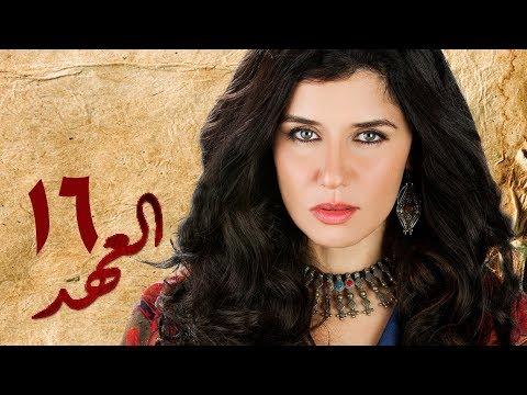 مسلسل العهد (الكلام المباح) - الحلقة (16) - El Ahd