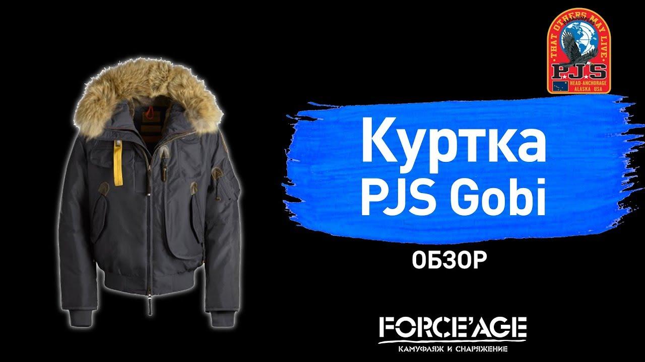 Куртка Parajumpers Gobi: обзор от магазина