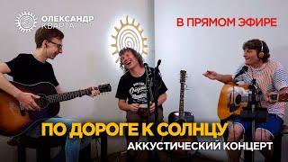 "Аккустический концерт ""По дороге к солнцу"". Александр Кварта (LIVE)"