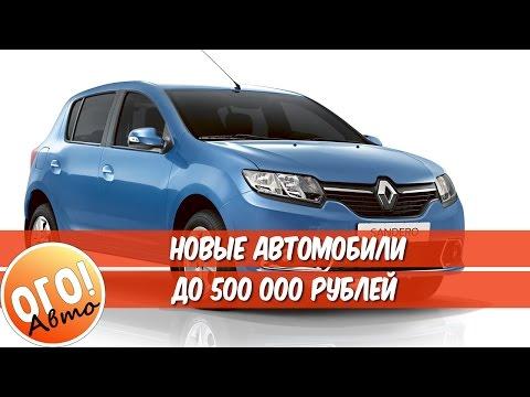 НОВЫЕ АВТО до 500 тысяч рублей. Иномарки