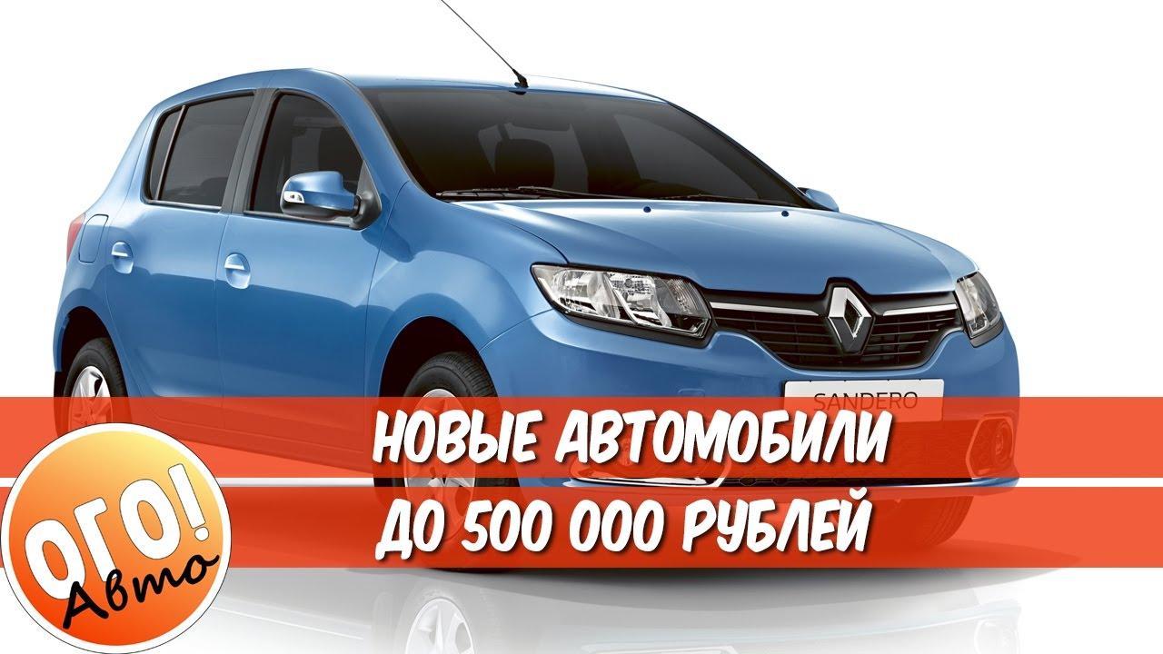 Новые автомобили до 500 тысяч 2018