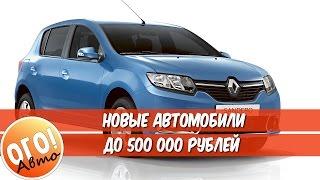 видео Лучший новый авто до 600 тысяч рублей