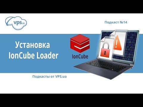 Как установить IonCube Loader на VPS | VPS.ua