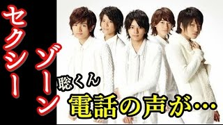 【Sexy Zone】松島聡×菊池風磨 聡君の電話の声がセクシーか検証、風磨く...