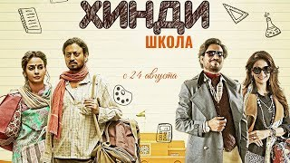 Хинди школа - Трейлер на Русском | 2017 | 1080p