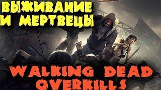 Ходячие мертвецы атакуют - Прохождение Overkill's The Walking Dead. Выживаем в новой игре с зомби