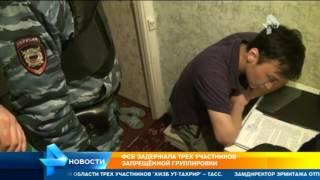 Сотрудники ФСБ задержали в Москве и Пензенской области трех участников Хизб ут-Тахрир