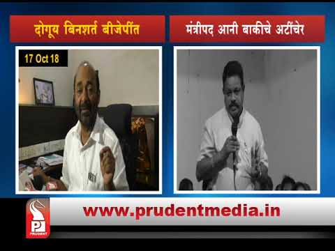 SOPTE'S PUBLIC STATEMENT CONTRADICTS VINAY'S CLAIM _Prudent Media Goa