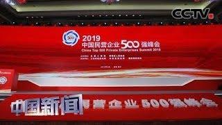 [中国新闻] 2019中国民营企业500强发布 | CCTV中文国际