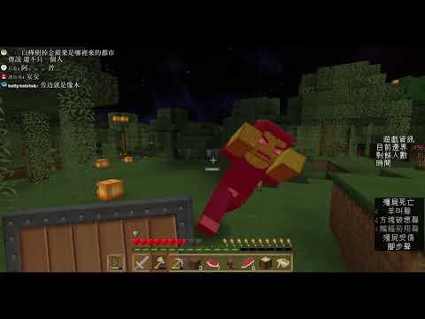【巧克力1017直播】UHC第22屆~萬聖節時刻! Minecraft #2