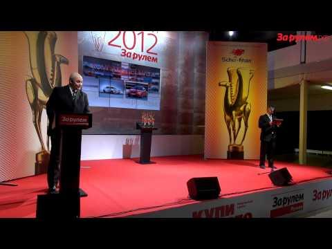 Гран-При журнала За рулем
