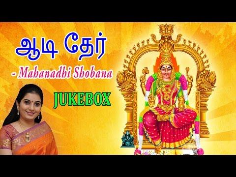Mahanadhi Shobana - Amman Songs - Aadi Thaer - Jukebox - Tamil Devotional Songs