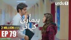Hamari Kahani | Bizim Hikaye | Urdu Dubbing | Episode 79 | Urdu1 TV | 21 April 2020