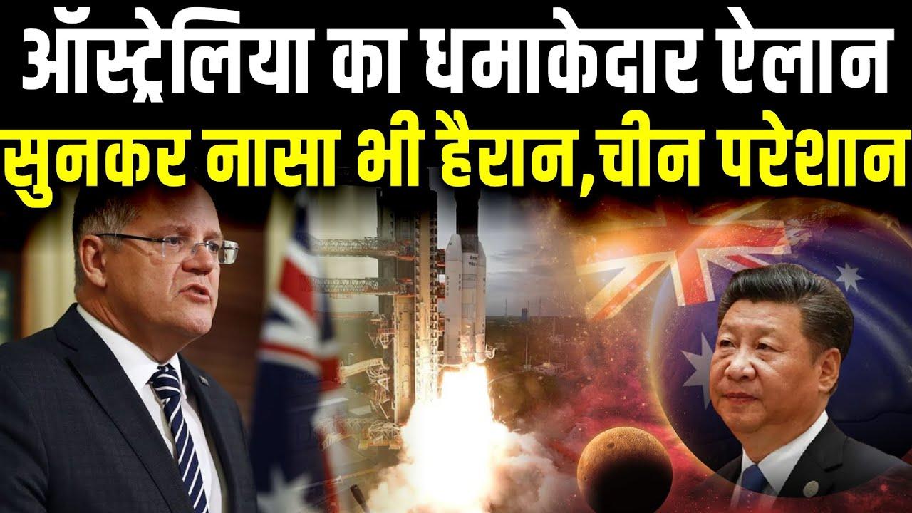 ऑस्ट्रेलिया का ऐलान सुनकर नासा भी हैरान, चीन परेशान |
