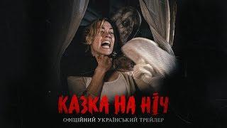 КАЗКА НА НІЧ Офіційний трейлер українською фільму жахів