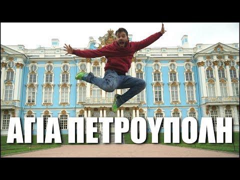 Happy Traveller στην Αγία Πετρούπολη | FULL