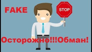 STOP\ОСТОРОЖНО\ОБМАН\ФЕЙК