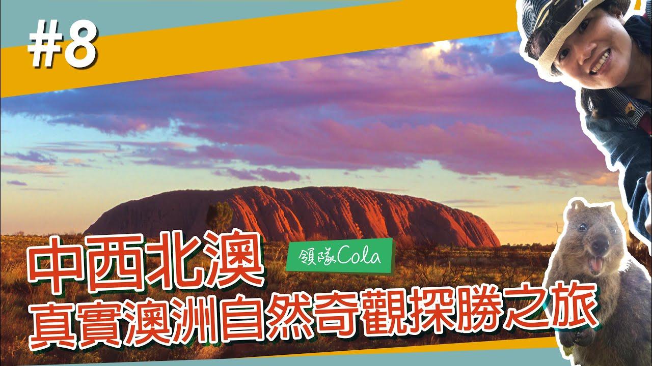 【疫過天晴線上講座】中西北澳-真實澳洲自然奇觀探勝之旅
