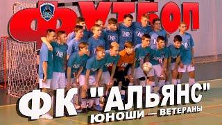 """ФК """"Альянс"""": юноши - ветераны (1 тайм)"""