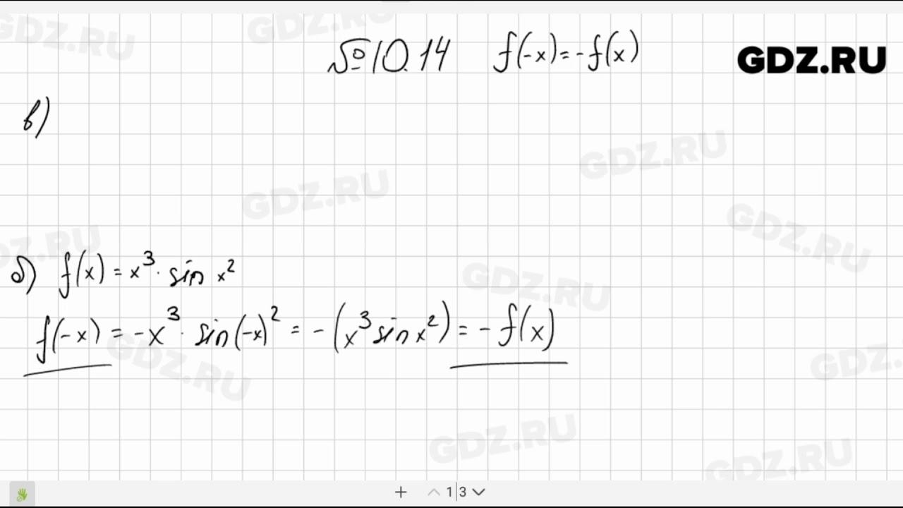 решебник гдз алгебра 11 класс мордкович базовый уровень