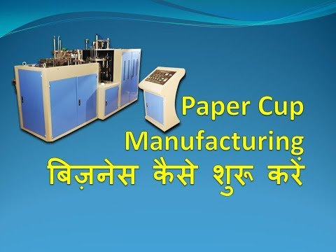 Paper Cups Making/Manufacturing Business: कमाएं लाखों 1,00,00,00