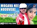 Jaaji Mallige | Mogava Nee Noduveke | Kannada Song | Krishna AJAI RAO | Gowri Munjal | Sadhu Kokila