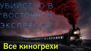 """Все киногрехи фильма """"Убийство в Восточном экспрессе"""" (2017) /Cinemator/"""