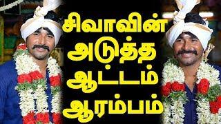 சிவகார்த்திகேயனின் அடுத்த ஆட்டம் ஆரம்பம் | SK 12 Movie | Sivakarthikeyan Samantha