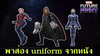พาส่อง Uniform แพทช์ Endgame 2 - Marvel Future Fight