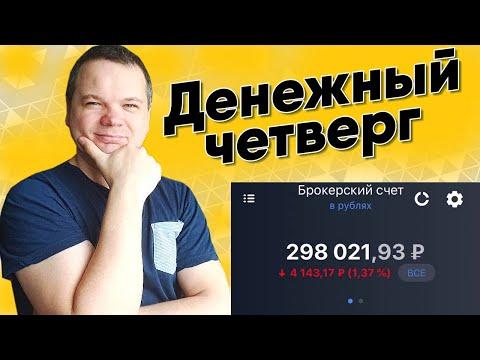 ДЕНЕЖНЫЙ ЧЕТВЕРГ. Когда же будет 300 000 рублей? Дивиденды по акциям ФОСАГРО