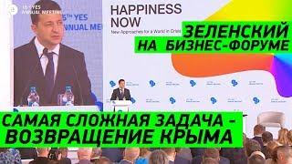 Речь Зеленского на Ялтинском бизнес форуме - ПОЛНАЯ ВЕРСИЯ