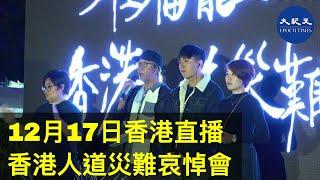【12月17日香港直播】香港人道災難哀悼會 - Hanna、Bill 直播 | #香港大紀元新唐人聯合新聞頻道