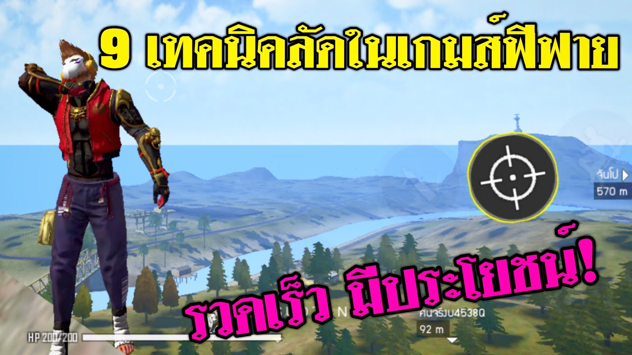 Free Fire 9 เทคนิคลัดในเกมส์ฟีฟาย ใช้ดี มีประโยชน์!