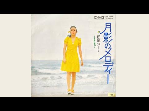 松尾ジーナ 月影のメロディー(1972年)