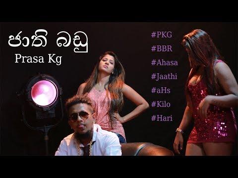 Jaathi Badu  Prasa Kg   Music Video